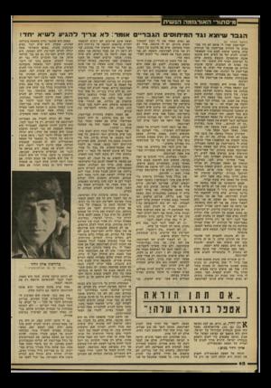 העולם הזה - גליון 2290 - 22 ביולי 1981 - עמוד 62 | איתה אני רוצה לקיים יחסי- מין. אני לא צריך ברקע נרות ומוסיקה. … באופן תיאורטי אשד, יכולה לקיים יחסי־מין ללא הפסקה. היא יכולה לקיים יחסי־מין גם עם גבר שדוחה
