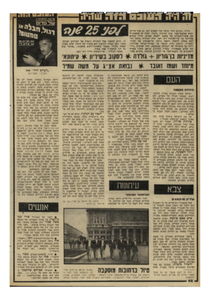 העולם הזה - גליון 2290 - 22 ביולי 1981 - עמוד 82 | רק עיתונאי אחד הצליח לפרוץ את מסך־ההשתקה. היה זה אלכסנדר זאובר• הוא ניגש לטלפון־ציבורי, צילצל למפקד מישטרת העיר־העתיקה, הציג את עצמו כספנסר, המפקח הכללי של