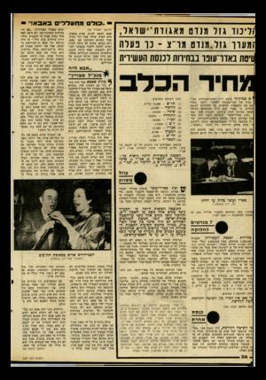 העולם הזה - גליון 2291 - 29 ביולי 1981 - עמוד 39   התוצאה הסופית היתה כי המערך קיכל מנדט אחד נוסף על חשכון ר״צ, והליכוד קיכל מנדט אחד נוסף על־חשכון אגודת ישראל. לנכי חמשת המנדטים האחרים לא היה שינוי כין שתי