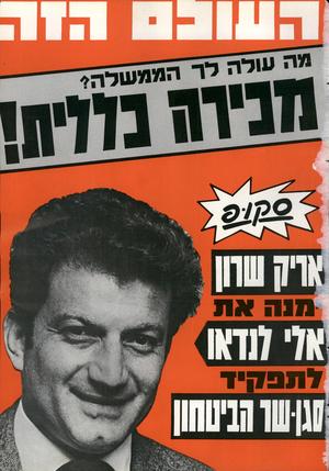 העולם הזה - גליון 2292 - 5 באוגוסט 1981