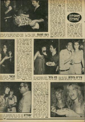 העולם הזה - גליון 2292 - 5 באוגוסט 1981 - עמוד 26 | מנהל ההצגה של אריק איינשטיין, צעיר מזוקן בשם יהודה שופל, פתח מקום חדש. … אריק איינשטיין בא, הפגין נוכחות, השאיר במקום את מוישה איש כסית והלך לדר כו. גם ש ״