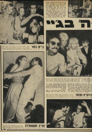 העולם הזה - גליון 2292 - 5 באוגוסט 1981 - עמוד 41 | שותפו של יגאל, קרול ינושבסקי, ש הגיע ארצה אחרי שהות ממושכת בהו לנד, שם את אריק איינשטיין שר סאן־ פרנסיסקו על המים. … הם נחשבים ל״בוהימה ירוקה״ .אריק איינשטיין