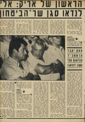 העולם הזה - גליון 2292 - 5 באוגוסט 1981 - עמוד 43 | כעבור שישה חודשים, כש ביקש המינהל את הכסף בחזרה, היה כבר לנדאו עוזרו של השר אריק שרון, על־פי חוזה מיוחד. … כשהקים אריק שרון את מים- לגת שלומציון, הצטרף אליה לנ