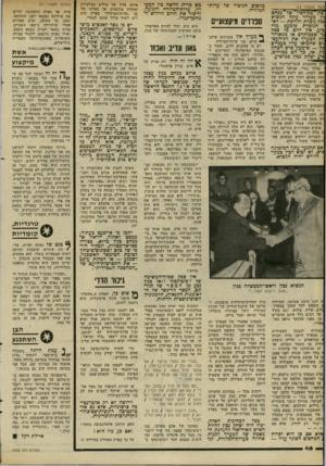 העולם הזה - גליון 2292 - 5 באוגוסט 1981 - עמוד 48 | חשוב להבין את הפונקציה ה זאת שממלאים מנחם בגין ותנו עתו. … אולם מנחם בגין לא יצר מגמות אלה. … מנחם בגין יישאר ,׳מלך ישראל״, ואחריו יבוא האשכנזי אריק שרון.