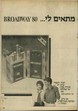 העולם הזה - גליון 2293 - 12 באוגוסט 1981 - עמוד 16 | מתאים לי 80 ... תמיד חשבתי שיש רק סיגריה אחת ־ עד שגיליתי את 80י\,ז\מ\0,מ8 העולם הזה 2293 מו קד 80מ״מ, תערובת אמריקאית, המחיר