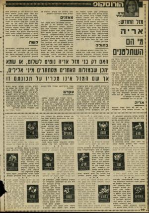 העולם הזה - גליון 2293 - 12 באוגוסט 1981 - עמוד 21 | מזל החורש: אריה מי הם בחולה בני מזל בתולה רחוקים משילטון, כפי ששכנם האריה קרוב אליו. הם אנשים מעשיים וקפדניים, מדקדקים בפרטים, רגילים לעבוד בעבודות הנושאות