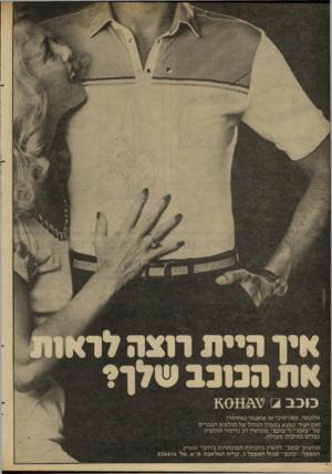 העולם הזה - גליון 2293 - 12 באוגוסט 1981 - עמוד 26 | סרסוסקארו היית דמה לד כו כ ב אלגנטי, ספורטיבי או אופנתי במיוחד? זאת ועוד נמצא במגוון הגדול של חולצות הגברים של ״כוכב״ .ל״בובב״ מוניטין רב בייצור חולצות גברים