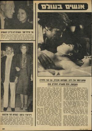 העולם הזה - גליון 2293 - 12 באוגוסט 1981 - עמוד 31 | )11*11111 ב 111 לס מרי ט״רו־מור: אנשים לא בדנו פשוטים השחקנית מרי טיילור-מור, גיבורת הסרט אנשים פשוטים, מצאה לה אושר מחודש: אחרי שנפרדה מבעלה, גראנט טינקר,