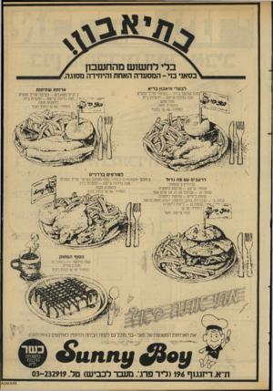 העולם הזה - גליון 2293 - 12 באוגוסט 1981 - עמוד 33 | לבעלי תיאבון בריא ארוחת שחיתות מנה שניצל ג דו ל -ב צי פוי פריך וטעים מנה גדולה צ׳יפס -תוצרת בית מנה סלט . לחמניה חמה המחיר 46 :ש׳ בלבד 2דגים מטוגנים -בציפוי