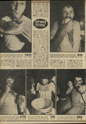 העולם הזה - גליון 2293 - 12 באוגוסט 1981 - עמוד 37 | אור, גילעד פן־שח, ציפי מייזלר, צ׳רלי סלומון ויג אל פוטון, וסיפר כי בדרך כלל יש לאנשי דשת ג׳ מירושלים הוראה מפורשת שלא לעבור את הקסטל, אבל הפעם, באופן יוצא מן