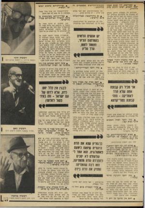 העולם הזה - גליון 2293 - 12 באוגוסט 1981 - עמוד 49 | $וככל־זאת, היו שנים שכהן ישכו חכמים, ושינו חוקים כדת היהודית. השינויים היו מטעמים דתיים, מעולם לא מטעמים של אינטרסים אנושיים. לפי התורה, נישואין בין כוהן