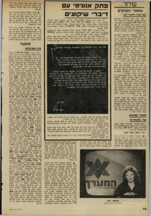 העולם הזה - גליון 2293 - 12 באוגוסט 1981 - עמוד 50 | שיחר מאחרי הקלעים כמו תזיד **1הוד, דת גבות רבות הורמו בחודשים האחרונים למראה עמידתו האמיצה של מנכ״ל הר שות, יוסף לפיד, במאבק על חופש־העי־תועות, שהגיע לכדי