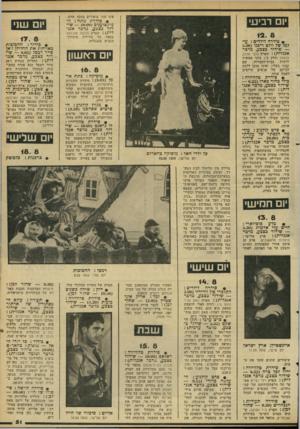 העולם הזה - גליון 2293 - 12 באוגוסט 1981 - עמוד 53 | פוס שתי ציפורים במכה אחת. יום רביעי • סי דרתמתח: ה- מיקצוענים 10.00 שי דור כ צכע, מד כר אנגלית) :הפרק פרשת אוג׳וקה 12. 8 מספר על עלילות הפנים באנגליה. • סידרה