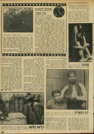 העולם הזה - גליון 2293 - 12 באוגוסט 1981 - עמוד 55 | שנאו גם את אוונטורה, עד שהמבק הצרפתיים סיפרו להם שהסרט הזה דעי לך דבר אחד: המבקרים יכו להיות יותר גרועים, אנטוניוני — קים רים טוב. לים יש לו הרגשה שכך ייקרה גם