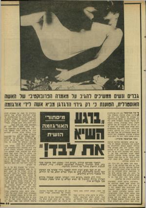 העולם הזה - גליון 2293 - 12 באוגוסט 1981 - עמוד 57 | גברים ונשים ממשיכים להגיב על מאמרה הנהבוקטיב׳ של האשה האוסטודית, הטוענת כ׳ דק גיוו׳ הדגדגן מביא אשה ליו׳ אורגזמה ף יצה אכרכנאד ( )45 היא פסיכולוגית קלינית בעלת