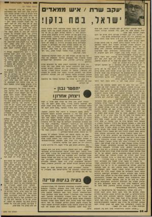 העולם הזה - גליון 2293 - 12 באוגוסט 1981 - עמוד 60 | מיסחודי האורגזמה יי ע קב שרת /אי שממאדים ישראל , שישו ושימחו, יהודים. יש לכם ממשלה חדשה. אגל שלא יהיה בלנכם שמץ של ספק. זוהי ממשלה העיירה הישנה נושנה, שאיננה