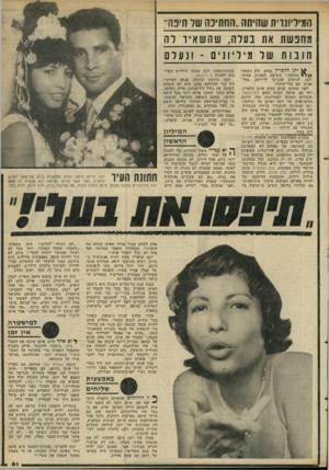 העולם הזה - גליון 2293 - 12 באוגוסט 1981 - עמוד 63 | המיויונוית שהיתה..החתינה שד חינה־ 3ח נ שת את בעדה, שהשאיו רה ח וב ות של מיליונים -ונעלם 1ייי- ^ ירנן הלפרץ נעלם, ולא השאיר כתובת,״ השיבה השבוע אשתו, יונה,