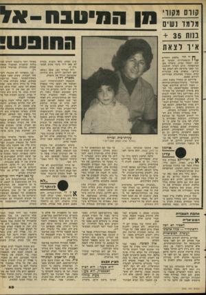העולם הזה - גליון 2293 - 12 באוגוסט 1981 - עמוד 67 | קורס מקווי מלמד נשים בנות + 35 איו־ לצאת ^ יי היי מלאים ויתורים / /י י. והתפשרויות ובמשך 20 שנה ישבתי בבית, טיפלתי בקן המישפחתי. היום למדתי להתנהג כמו שאני
