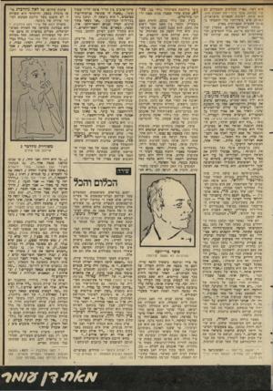 העולם הזה - גליון 2293 - 12 באוגוסט 1981 - עמוד 69 | הוא ראוי. טפריו הנודעים והמעולים הם עיר קסומה, אנשי בית־רימון ואהבת נפש. הוא נדחק לקרנות הספרות הישראלית, למרות שיש ביצירותיו כדי להעמידו ב מרכז העשייה
