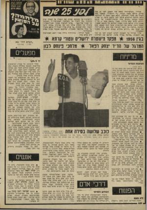העולם הזה - גליון 2293 - 12 באוגוסט 1981 - עמוד 70 | בגיליון ״העולם־הזה״ שראה אור השבוע לפני 25 שגה בדיור״ פורסם מאמר העורף ,״הי דרומה?״ .במאמר שקל העורף את סיכויי המילחמה, וניבא פעם נופפת כי המילחמה1 קרבה והולכת