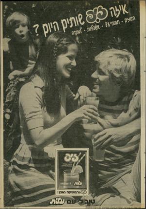 העולם הזה - גליון 2293 - 12 באוגוסט 1981 - עמוד 8 |