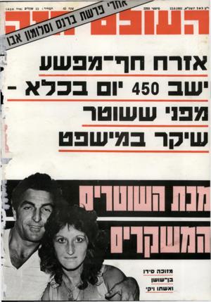 העולם הזה - גליון 2293 - 12 באוגוסט 1981 - עמוד 83 | א1רח חף־מפשע שב 1450 בכלא - מפו ששוטר שיכר