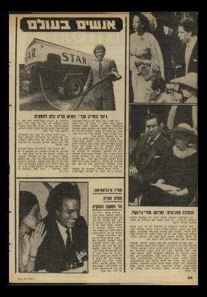העולם הזה - גליון 2294 - 19 באוגוסט 1981 - עמוד 28 | ) 11 שינן ב 11ו ל 1ו ג׳זזף בטריק קנדי: האיש מדיח נבט והגונים ג׳וזף פטריק קנדי מביא את הישועה לאמריקאי הקופא בקור החורף — צינור של דלק שיצא מוונצואלה והגיע עד