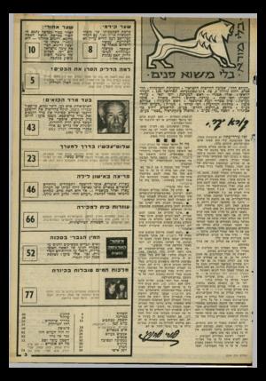 העולם הזה - גליון 2294 - 19 באוגוסט 1981 - עמוד 3 | אמרו המתלוננים, מה שטוב לגליון של 30 ,20 או 40 עמודים שוב אינו טוב לגליון המכיל 80 ,76 ואף 88 ו־ 92 עמודים (המיספר המדוייק נקבע על פי כמות המודעות בגליון) .אם