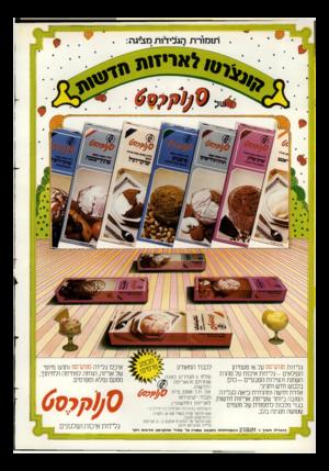 העולם הזה - גליון 2295 - 26 באוגוסט 1981 - עמוד 12 | גלידות סנוקרסט על 16 טעמיהן הנפלאים-גלידות איכות על טהרת השמנת והפירות הטבעיים -כולן בלבוש חדש וחגיגי. אדרת חדשה ומהודרת כיאה לגלידה הטובה ביותר שקיימת. אריזות