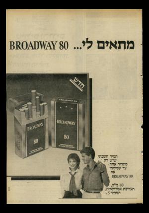 העולם הזה - גליון 2295 - 26 באוגוסט 1981 - עמוד 15 | מתאים לי 80 ... תמיד חשבתי שיש רק סיגריה אחת ־ עד שגיליתי את 80 תערובת אמריקאית, המחיר 5ש; מו ק ד