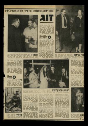 העולם הזה - גליון 2295 - 26 באוגוסט 1981 - עמוד 18 | האם זימנה ״ההשגחה הפרטית״ את זוג הפרקליטים זלמן סגל מתרווח בכורסתו. לצידו נמצאת אשתו, נחמה, עורכת־דין אף היא, המנסה ללא הרף להשתיק את שני ילדיהם, עידו בן השלוש