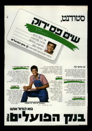 העולם הזה - גליון 2295 - 26 באוגוסט 1981 - עמוד 21 | זה כדאי לך. בנק הפועלים יצא בימים אלה עם תוכנית הטבות מיוחדת לסטודנטים במסגרת תוכנית זו, מעניק הבנק ללקוחותיו הסטודנטים, סדרה של הטבות והקלות שיסייעו לסטודנט
