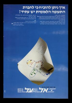 העולם הזה - גליון 2295 - 26 באוגוסט 1981 - עמוד 22 | איך ניתן להוכיח בי לחברת התעופה הלאומית יש עתיר ן באמצעות נוסעי העתיד. הנוסעים היום שבעי־רצון.סקר משותף של אל על וחברת 9ח 8061 מראה כי 870/0מנוסעי החברה מביעים
