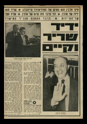 העולם הזה - גליון 2295 - 26 באוגוסט 1981 - עמוד 23 | מיקי אלבין הוא האיש של המיליארדר אייזנברג * שריר הוא ידידו של אלבין * ופי פרבר1היה נציגו של אלבין * ע1ריו הפו ש ו ־ה תיירו ת * פ רביו־ התמנו 1מנונ״וו המישוד