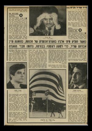 העולם הזה - גליון 2295 - 26 באוגוסט 1981 - עמוד 24 | ידיד שריר וקיים — ולפנות לאחר שנתיים את מקומו כיו״ר הקואליציה לאיש חירות, היום שר־התחבו- רה, חיים קורפו. (המשך מעמוד )23 כאלבין,׳ עם אנשי שריר, ששלט במנגנון
