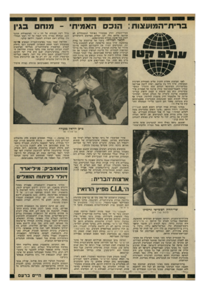 העולם הזה - גליון 2295 - 26 באוגוסט 1981 - עמוד 27 | ברית־המועצות: הנכס האמיתי -מנחם בגין 1119 09111 חסרי־תועלת, וחלק ממכשירי האיתור המשוכללים לא הורכבו עליהם כלל. לכן יכולים הטייסים הישראליים לטוס מעל אדמת