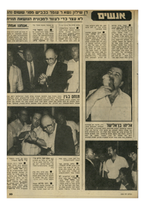 העולם הזה - גליון 2295 - 26 באוגוסט 1981 - עמוד 33 | דן שי לזן נשאר עו מדבכ בי שמפדש שו ם נהו. לאעצרכ די ל עזו רלמ כוני ת הנו שא ת תוויח 1 1מאמר חריף במיוחד נגד ׳מנחם בגין כתב העיתונאי הבריטי גראהאם לורד בעיתון