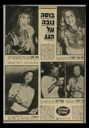 העולם הזה - גליון 2295 - 26 באוגוסט 1981 - עמוד 34 | הוא אריק איינשטיין אינו במשך הצלמים. מן בבריחה עסוק הערב טעם אריק איינשטיין את בל המשקאות שהוגשו