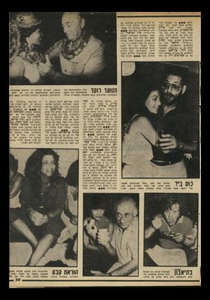 העולם הזה - גליון 2295 - 26 באוגוסט 1981 - עמוד 35 | שלהם 1בין האמנים הישראליים שבאו לברך את מנ ח ולהכירו, היה. הזמר אריק איינשטיין, שלא בראה במסיבות רבות בעיר• גם הוא, כמו עזי, לא לבש את מיטב בגדיו, אלא, כראוי