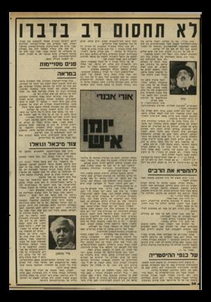 העולם הזה - גליון 2295 - 26 באוגוסט 1981 - עמוד 38 | לא תחסום ובנובה איזה בידור! כמו כל המדינה, ישבתי מרותק מול מקלטי־הטלוויזיה ועקבתי אחרי מאבק־האיתנים בין הרב הראשי והפרופסור לארכיאולוגיה, בשיפוטו של השדר-