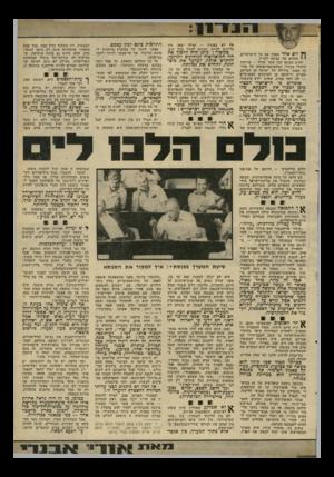 העולם הזה - גליון 2295 - 26 באוגוסט 1981 - עמוד 39 | סנז רי ! אף לא בפגרה — ואילו יצאו, היו צריכים להיות נכונים לחזור בכל רגע. ^ לום אחד מאחד את כל הישראלים. י • החלום של נסיעה לחו״ל. תהיה הסיבה לכך אשר תהיה —