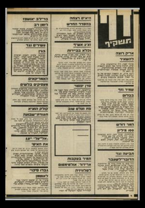 העולם הזה - גליון 2295 - 26 באוגוסט 1981 - עמוד 4 | היא״סרצחה לז מן ר ב ראשי היא״ס ומנהיגים יהודיים בארצות־הבדית הם שרצו בהסדר החדש, שלפיו תפסיק היא״ס את תמיכתה בנושרים בווינה. כדיונים חשאיים כין ראשי ההסתדרות