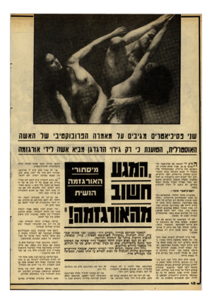 העולם הזה - גליון 2295 - 26 באוגוסט 1981 - עמוד 42 | ש1י פסיכיאטרים מגינים עד מאמרה הפרובוקטיבי שר האשה האוסטרלית, הטוענת כי רק גירוי הדגדגן מביא אשה לידי אורגזמה ז ^ ציע לי לשוחח עם פסיכיאטר תל ׳ י אביבי בן .34