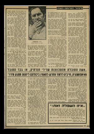העולם הזה - גליון 2295 - 26 באוגוסט 1981 - עמוד 44 | אני מציע להם לחדול מקיום יחסי־מין ומהאשמות הדדיות. … אני לא מסוגל כלל לקיים יחסי־מין, ואין לי כל עניין במין. … כאשר זה מצליח ניתן לנסות לקיים יחסי־מין מלאים.