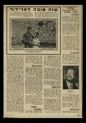 העולם הזה - גליון 2295 - 26 באוגוסט 1981 - עמוד 48 | כוונתם של עובדי-הטלוויזיה לשגר איגרת ברכה זו, אם תימצא, לשר־האוצר יורם ארידור, כדי לפייס אותו. … הפגישה דנה בתקנת שר־האוצר יורם ארידור, בדבר הקפאת התקשרויות