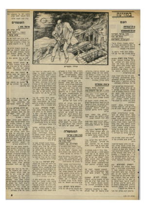 העולם הזה - גליון 2295 - 26 באוגוסט 1981 - עמוד 5 | במדינה בילבד. לפי כל הסימנים, יגרו הדבר למשבר לאומי עמוק. בגין הכין לעצמו אליבי. העם השט חי ם שישר מסי ביוו־קברווו אריק שרון רצו ללמוד — וזמר שיעו שלא ציפה?