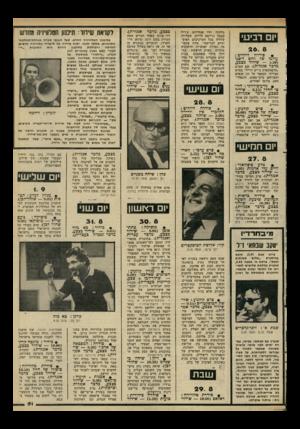 העולם הזה - גליון 2295 - 26 באוגוסט 1981 - עמוד 51 | יום רביעי 26. 8 עולמו (5.30 מדבר סידרה לילדים : של וולט דיפני — שידור כצבע, אנגלית) .שם הסרט ״הרפתקאות צ׳ייס ודייל״ בסרט מצוייר, המספר על זוג סנאים וחבריהם