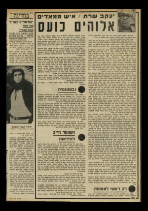 העולם הזה - גליון 2295 - 26 באוגוסט 1981 - עמוד 52 | /אי שממאדים 0נועס אלוהים כועס, כועס מאוד, ומי לא יודע, שאלוהים היהודי יודע לכעוס — בזעם׳ בעברה, בחרון אף, בחמתו כי רבה ! מדוע ולמה אתה כועס, אלוהים ן אלוהים לא