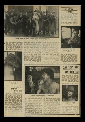 העולם הזה - גליון 2295 - 26 באוגוסט 1981 - עמוד 56 | קולנוע י שראל וסר־ינסף ב־ 8בספטמבר תיערך הצגת־בכורה חגיגית לסרט קצר, בצורה של אירוע תרבו תי יוצא־דופן: מוסיאון תל־יאביב יקרין את סירטו של דורון (״שולץ״) אייל,