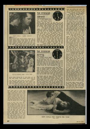העולם הזה - גליון 2295 - 26 באוגוסט 1981 - עמוד 57 | מבלי משים, לכפר אנדלוסי שבו נחגגת חתונה. דהרות ריסוסים משכנעות גם כשאינן אלא נרמזות על ידי תנועות גוף של רקדנים, הטראגדיה מתחוללת ומסעירה, גם ללא אביזר אחד של